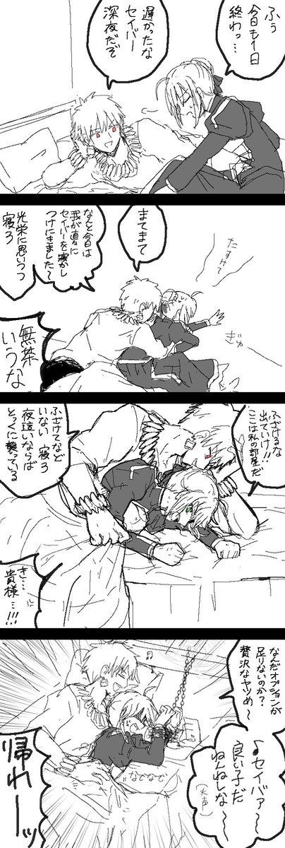 >好きです!!!!!!!!!!セイバーが部屋に戻ったら何故かいる英雄王をお願いしたいです!!!!!無視されても泣きま...