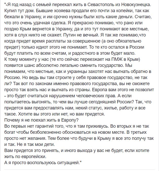 """Путін перед візитом до Австрії заявив, що """"немає таких умов"""", за яких РФ повернула б Україні окупований Крим - Цензор.НЕТ 7910"""
