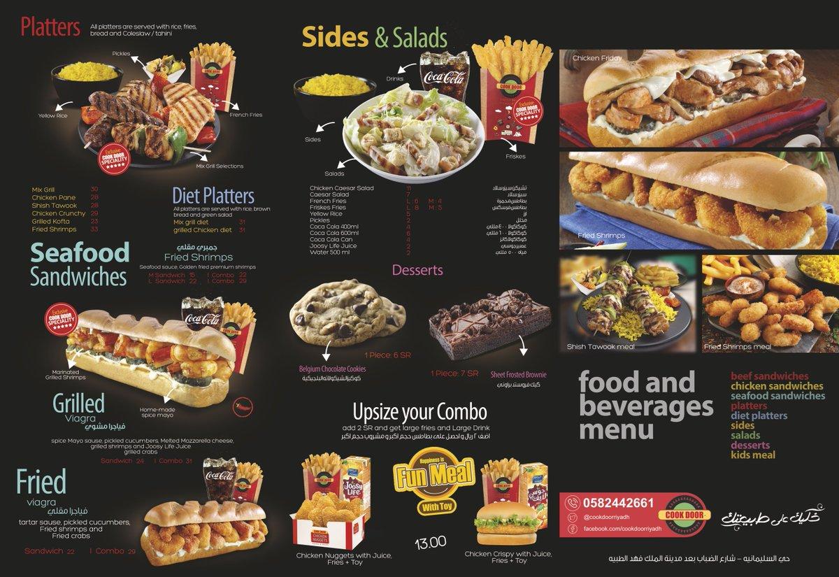 نتيجة بحث الصور عن منيو مطعم كوك دور الرياض