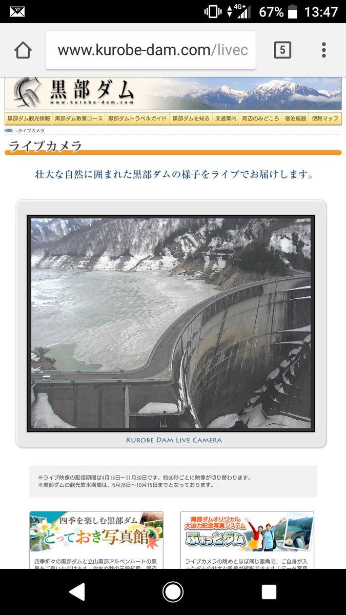 黒部 ダム ライブ カメラ