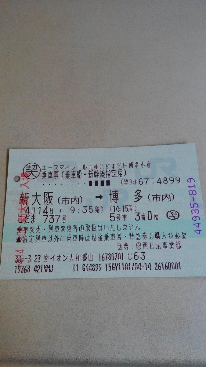 得 こだま バリ 格安すぎる!片道4,300円〜『バリ得こだま』 簡単ガイド