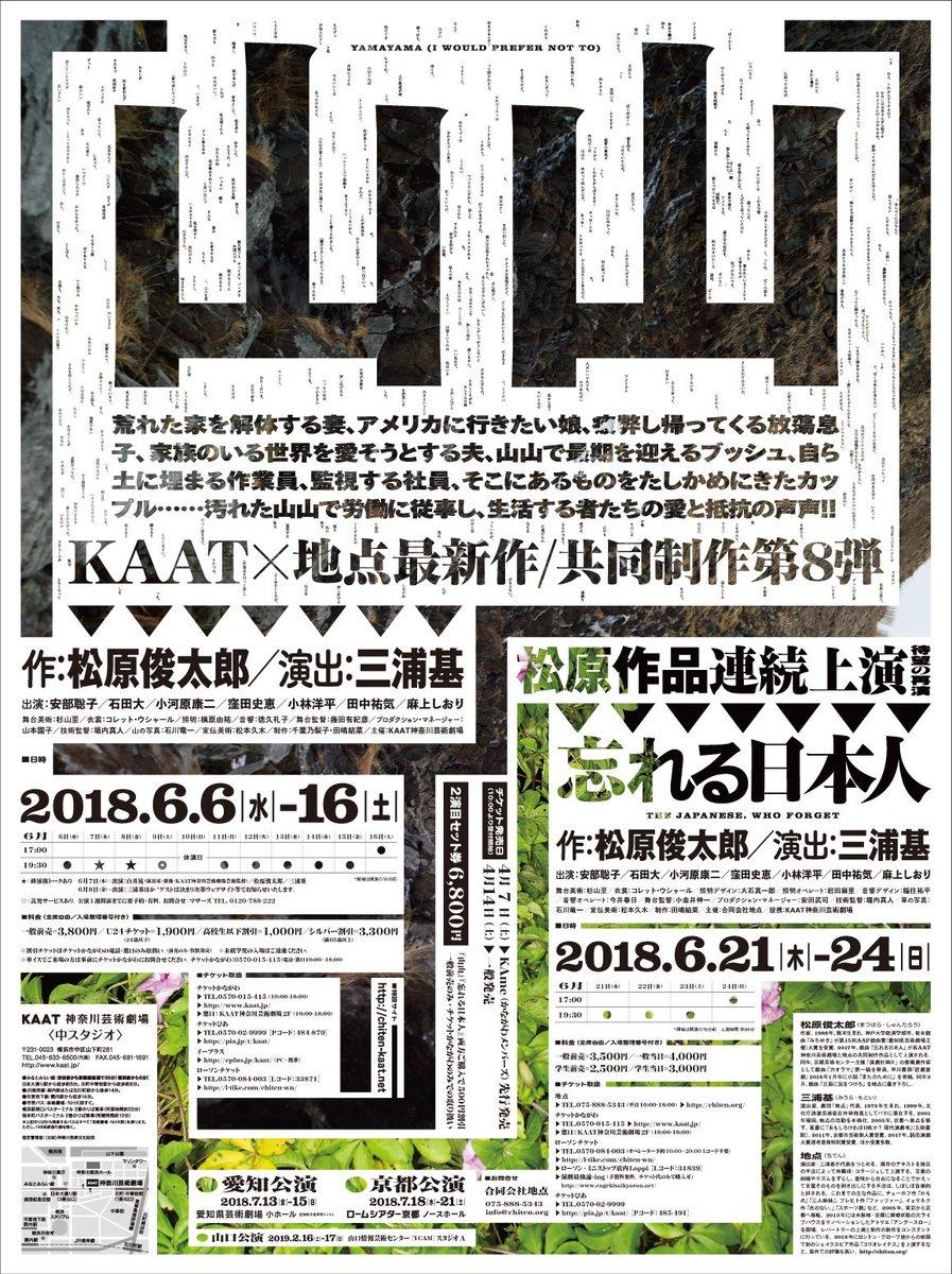 """地点 on Twitter: """"KAAT×地点共同制作最新作『山山』、待望の再演 ..."""