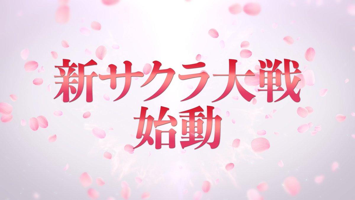 『新サクラ大戦』(仮題)始動!  太正二十九年の帝都・東京を舞台にした完全新作を、セガが総力を挙げて鋭意製作中です。  今後の情報にご期待ください!  #セガフェス #サクラ大戦 #新サクラ大戦 https://t.co/HWj6NFL96y