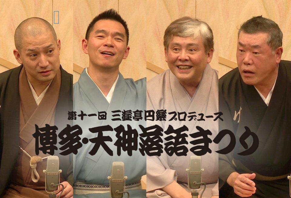 『日本最大の落語フェス「博多・天神落語まつり」2017』 其の弐は本日4/14(土)午後4:00⇒