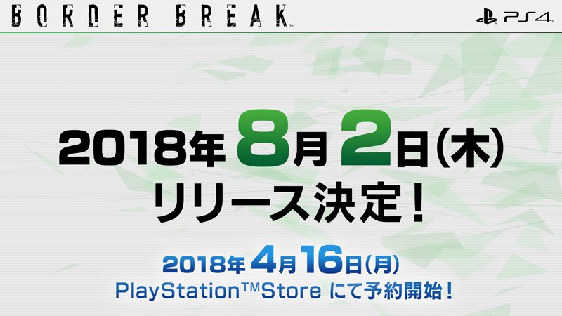 PS4版「ボーダーブレイク」