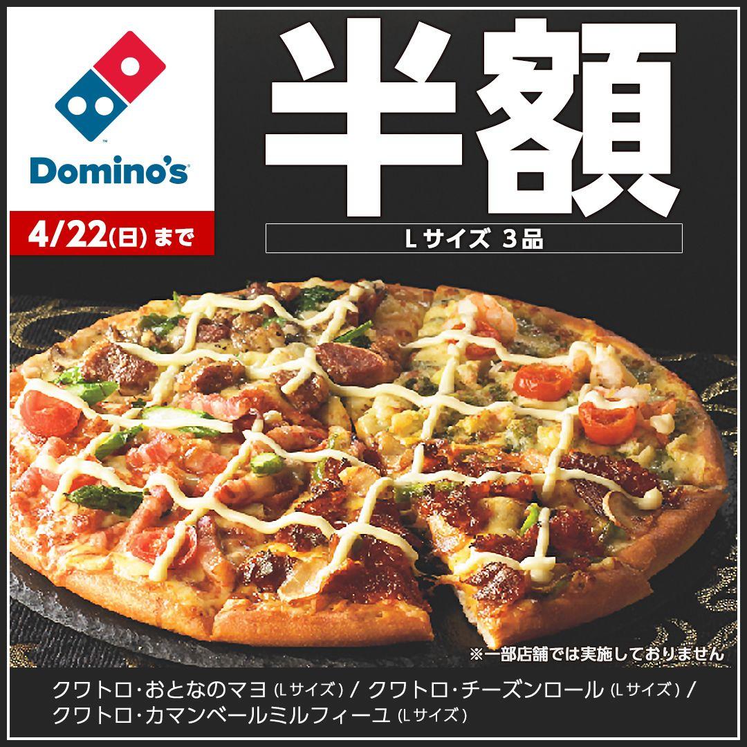 L サイズ ドミノピザ ドミノピザ/プレーンピザLサイズ を918円で食べました。