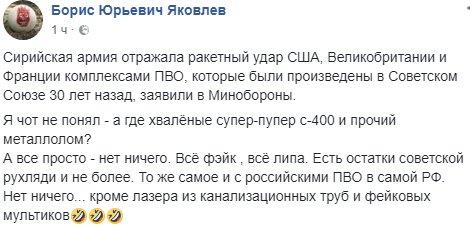 Яценюк об ударах по химобъектам в Сирии: Это четкий сигнал Путину накануне его кровавой инаугурации - Цензор.НЕТ 4879