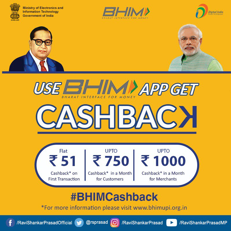 Use Bhim App and Get Rs. 750 Cashback