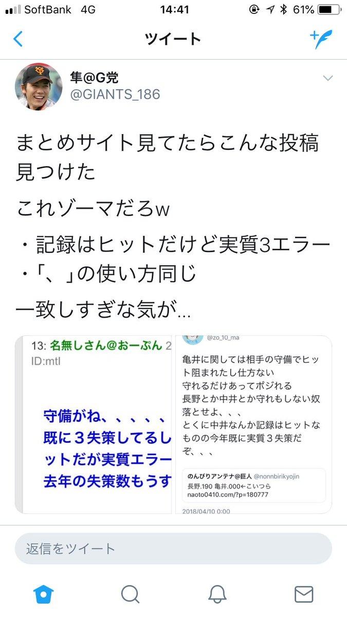 test ツイッターメディア - @zo_10_ma これってゾーマさんですか??笑 https://t.co/wolbfrkXKc