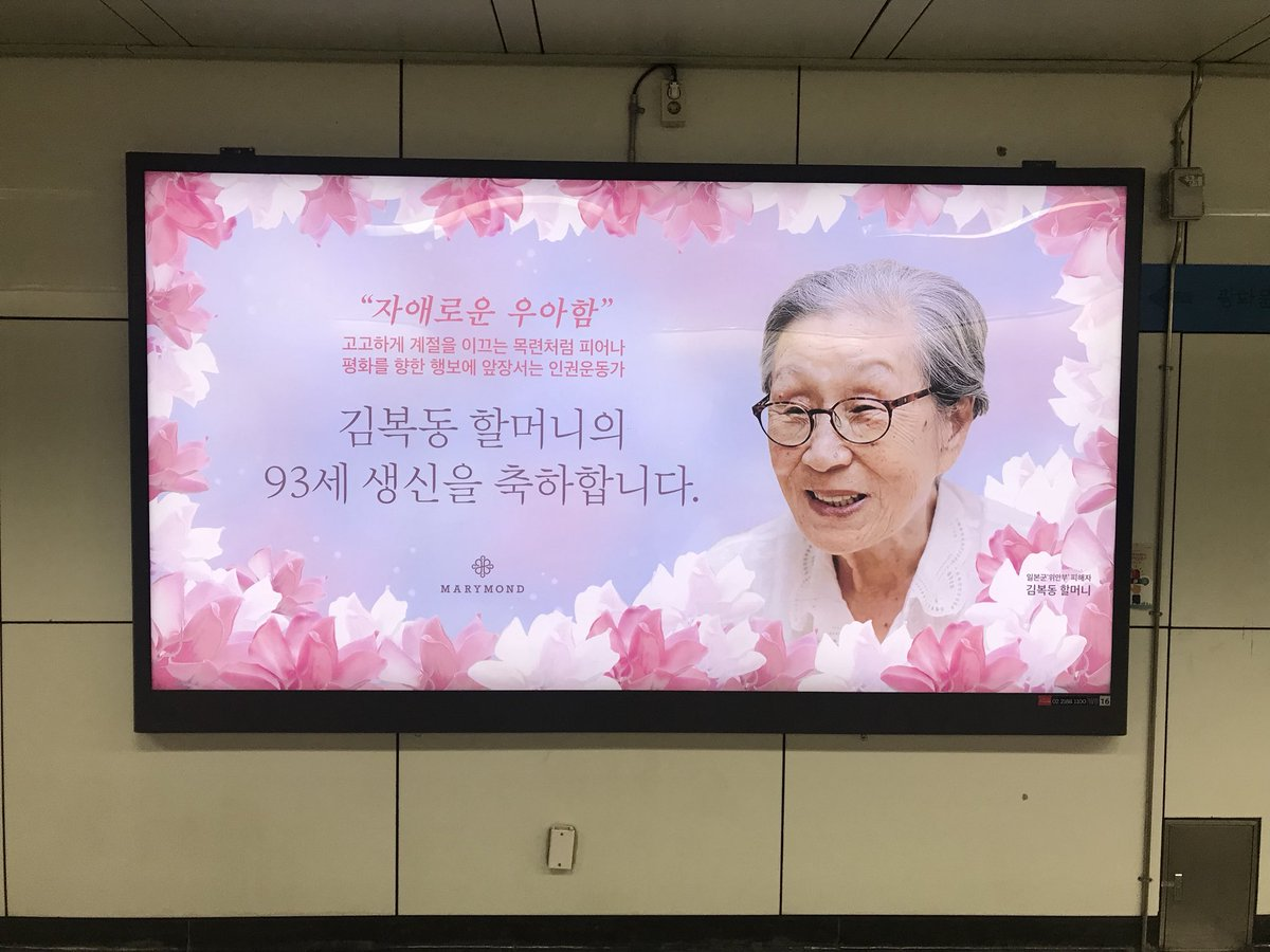지하철 5호선 광화문역에 일본군 성노예제 피해자 김복동 할머니의 93세 생신을 축하하는 광고가 등장 했습니다.