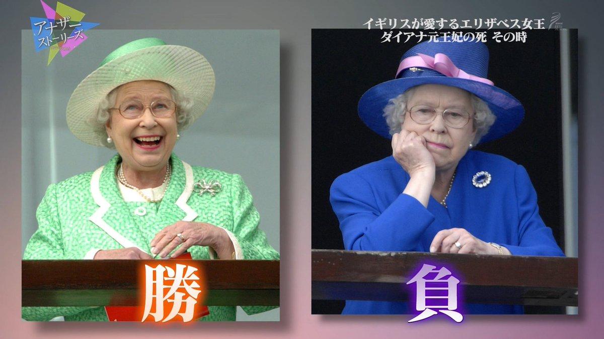 エリザベス女王が競馬に勝ったときと負けたときの写真の対比めっちゃ良いな。