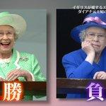わかりやすい!エリザベス女王が競馬に勝ったときと負けたときの写真の対比がこれ!