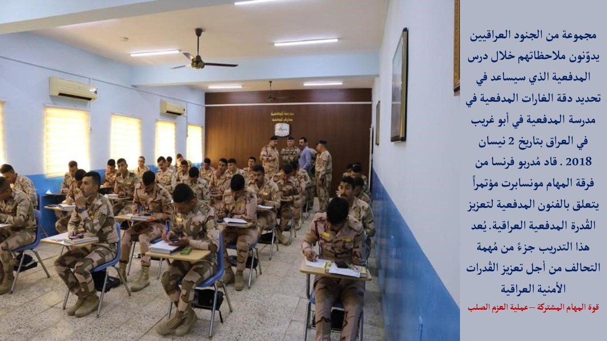 جهود التحالف الدولي لتدريب وتاهيل وحدات الجيش العراقي .......متجدد - صفحة 2 DaudvR2UMAArwXL