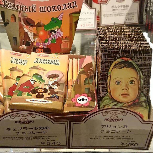 🍫チョコレート販売のお知らせ🍫 チェブラーシカとアリョンカのチョコレート、本日より店頭販売しております☺️