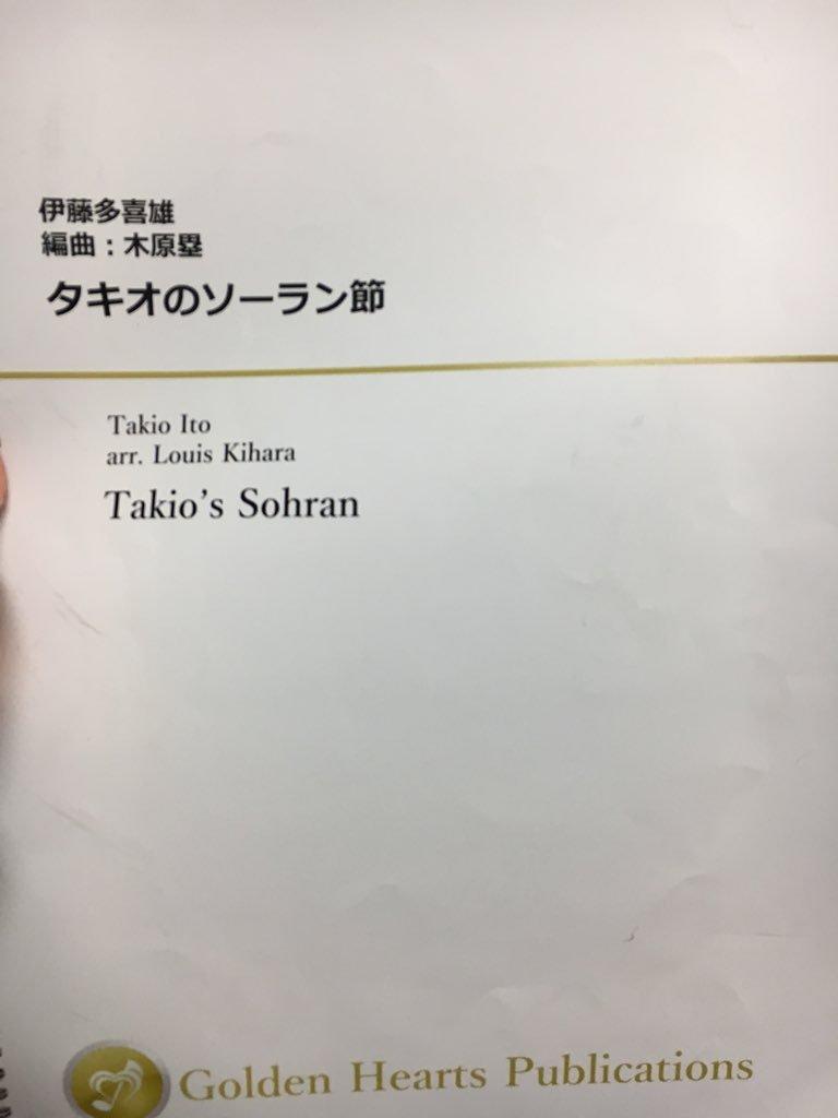 の ソーラン 節 タキオ