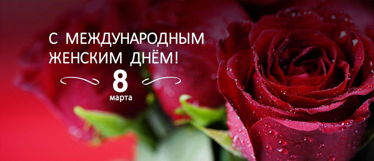 Картинка с праздником 8 марта любимая