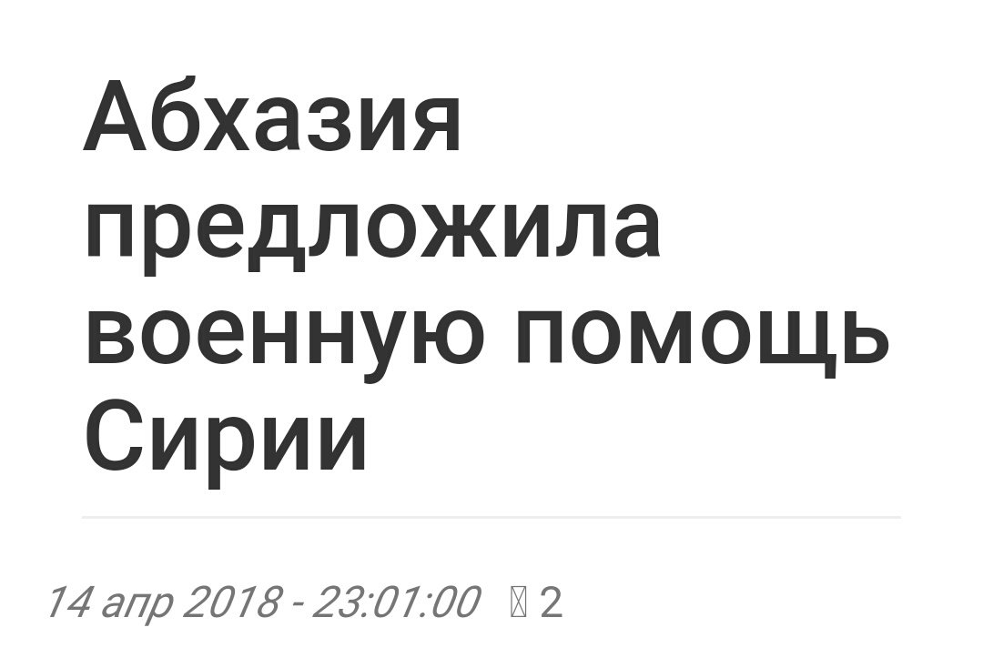 После удара по Сирии активность российских троллей возросла на 2000%, - пресс-служба Пентагона - Цензор.НЕТ 4957