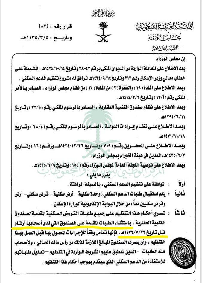 متضرر الصندوق العقاري صدر له حكم نهائي Twitterissa لماذا نرفض