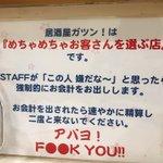 店員が客を選ぶ!店員さんに嫌がられない限り300円で飲み放題の夢のようなお店!
