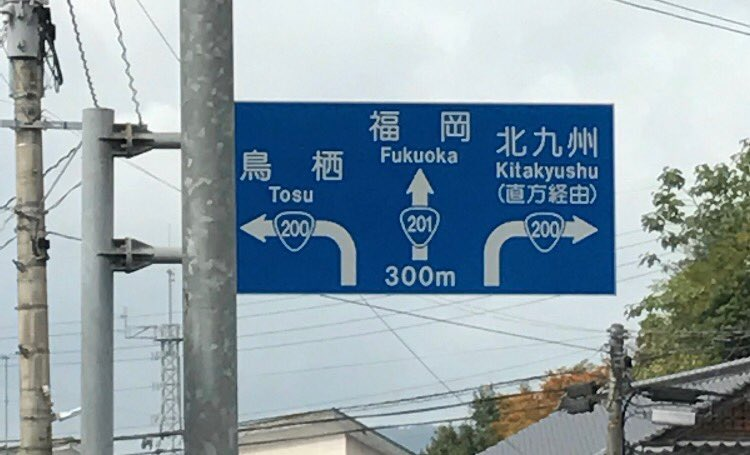 J1、J2、J3への分かれ道??