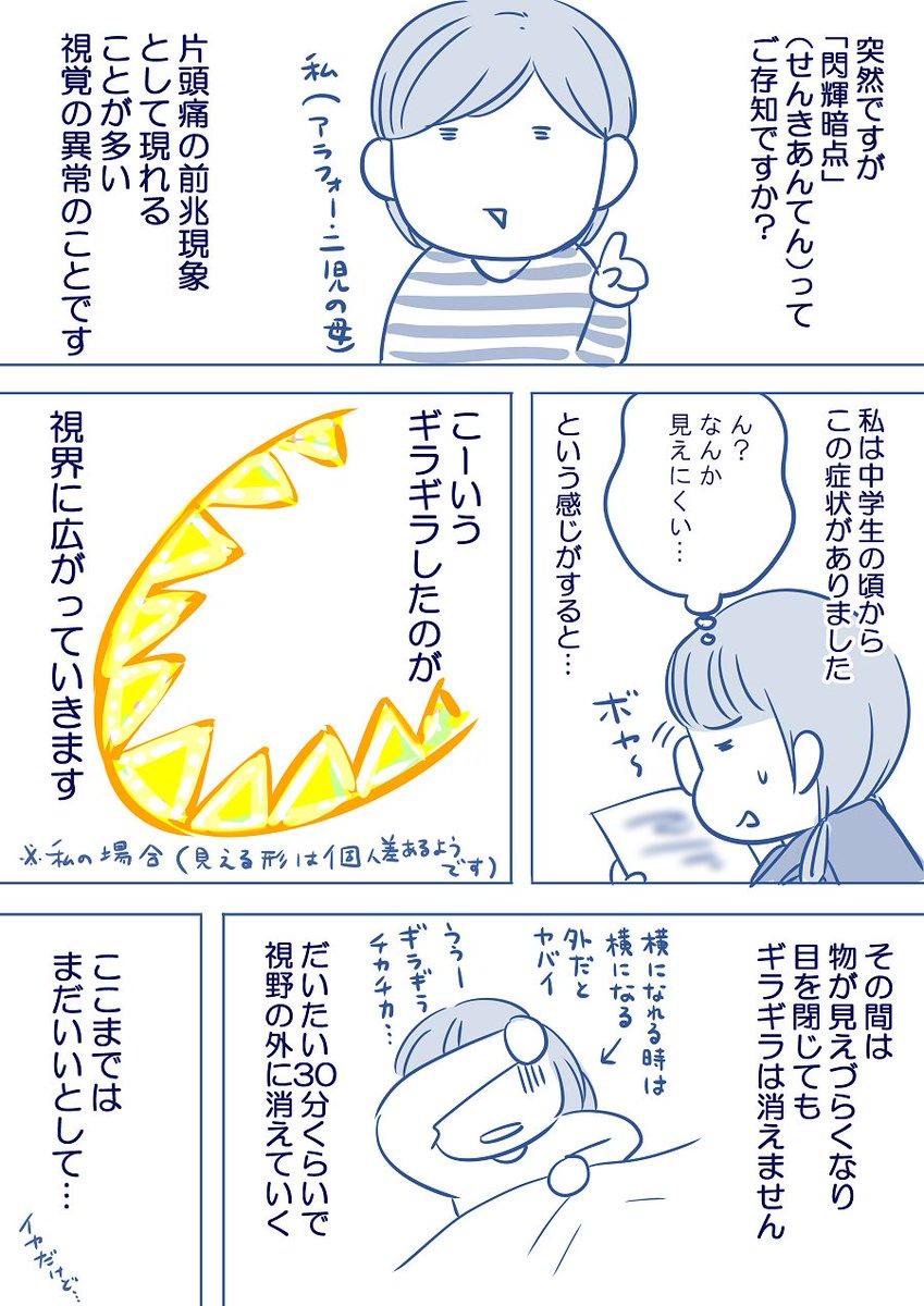 「閃輝暗点」(せんきあんてん)って知ってますか?