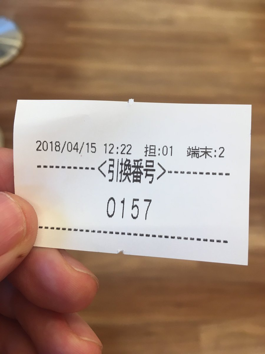 弁当屋の引換番号としてはかなり不吉なの出た