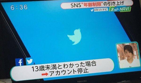 〈悲報〉小学生 ツイッターを禁止される。