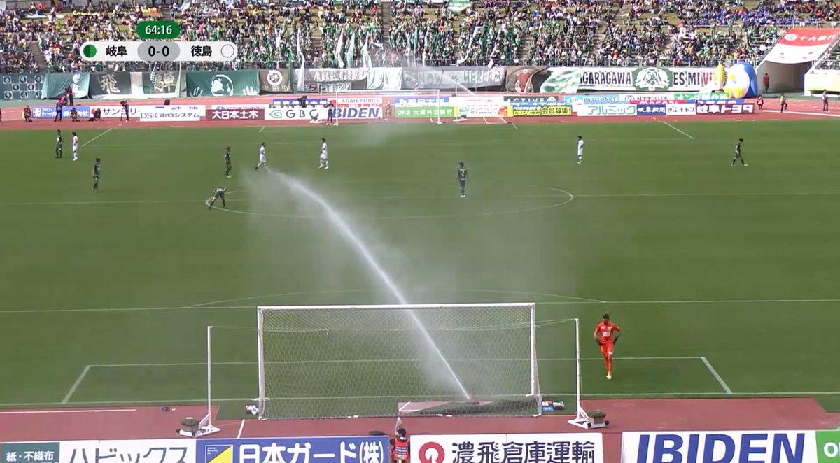 岐阜対徳島、試合中に突然スプリンクラーが作動するトラブル発生。実況「これはいけません、試合に水を差してはいけません」