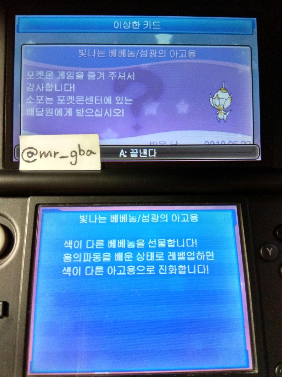 "mr_gba on twitter: ""【出】 韓国色違いベベノムのコード 欧州エンテイ"