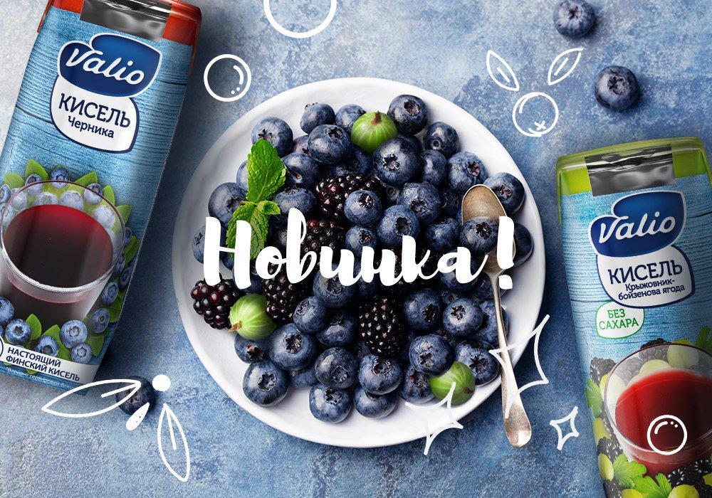 Еще одна весенняя новинка Valio: финские ягодные кисели в удобном формате 250 г с классическим вкусом черники и необычным - крыжовника и бойзеновой ягоды! Подробнее: https://t.co/cnykuJQAoN https://t.co/XHxj5g7dEL