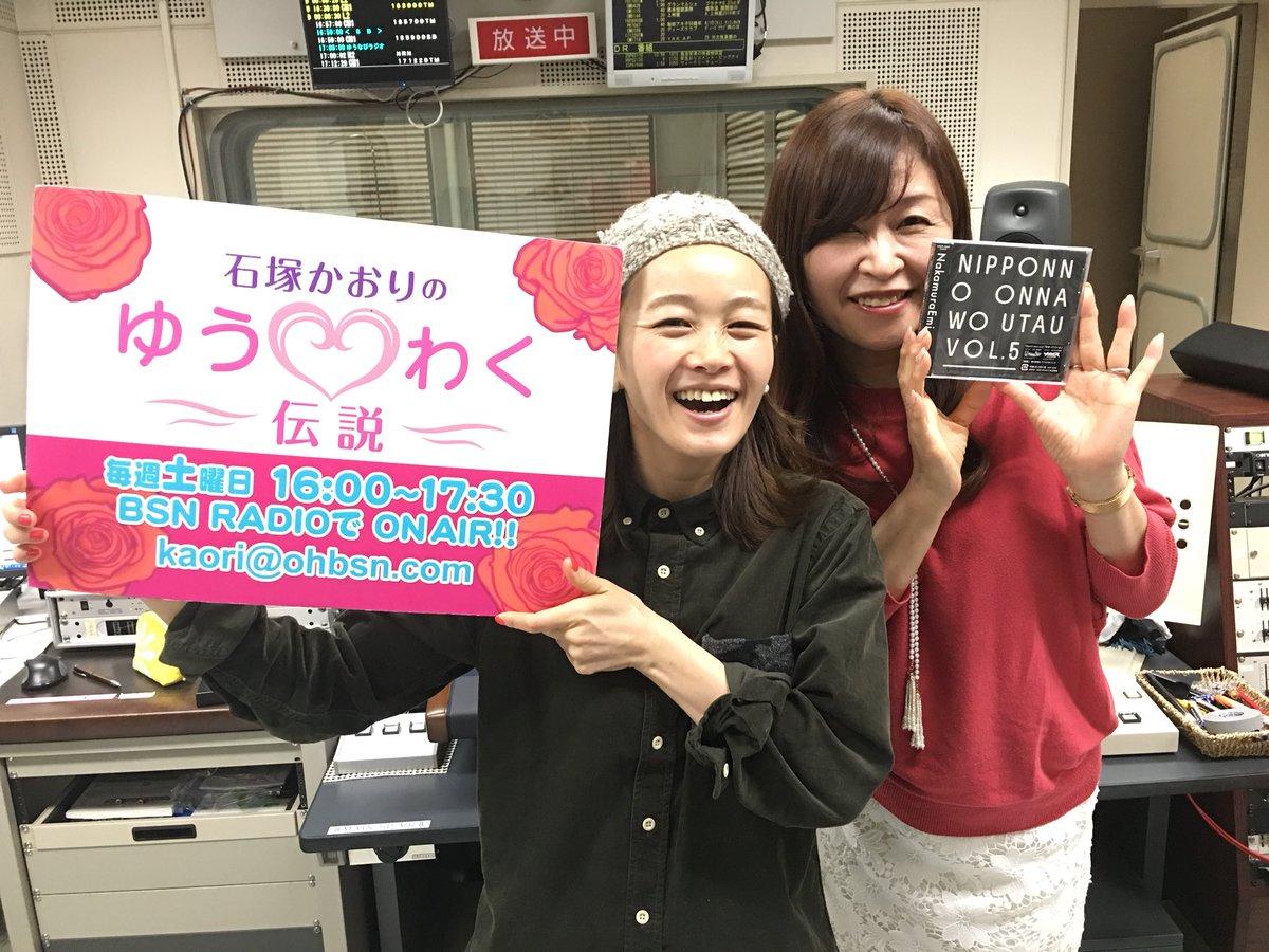 """BSNラジオ on Twitter: """"#石塚か..."""