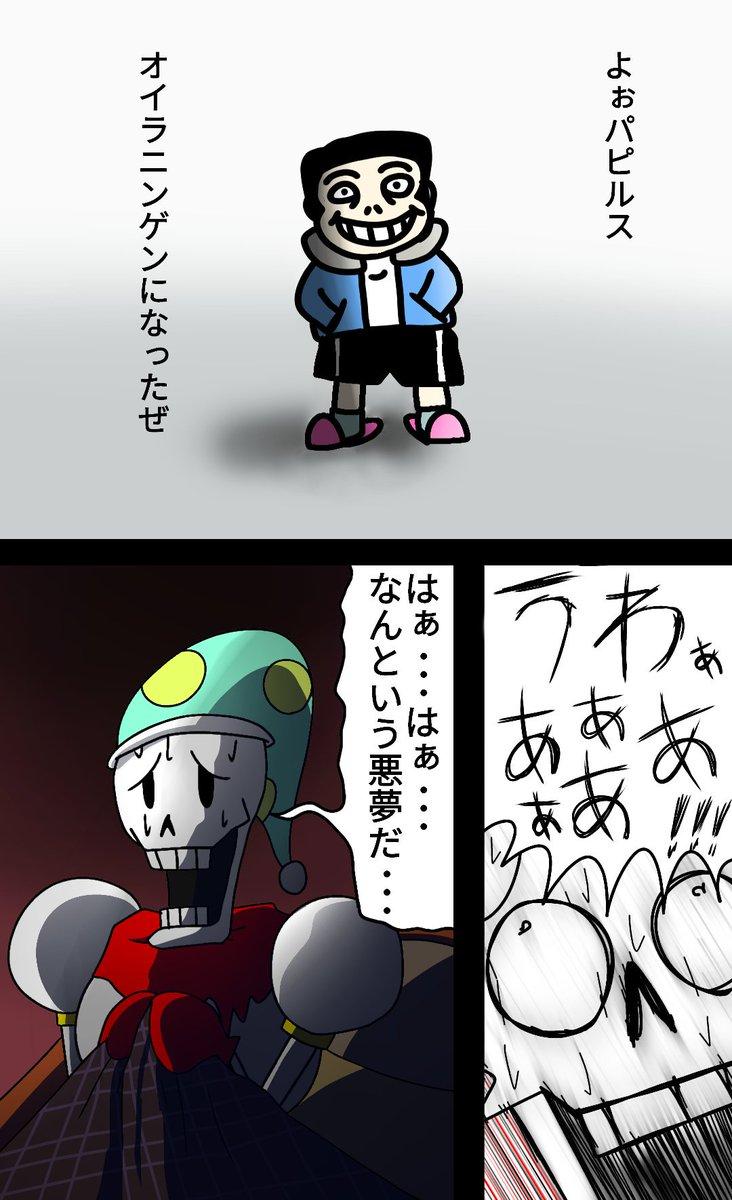 カツキ Twitterissä イタズラとナイトメア Undertale 漫画 絵