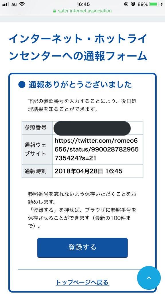 "300zx🇯🇵 on Twitter: ""殺害予告..."