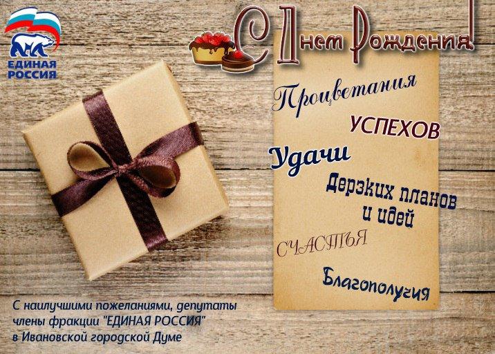 Открытки депутатские, открытка магазине