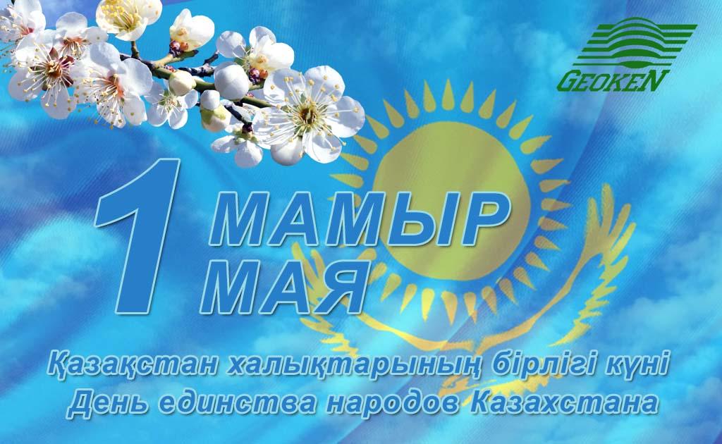 поздравления казахстанцев с 1 мая