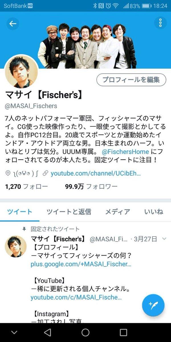 Twitter マサイ