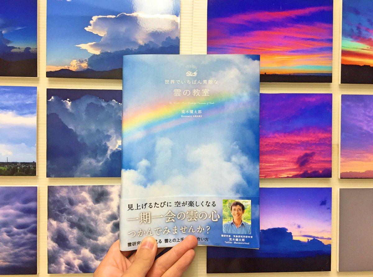 """荒木健太郎 on Twitter: """"『世界..."""