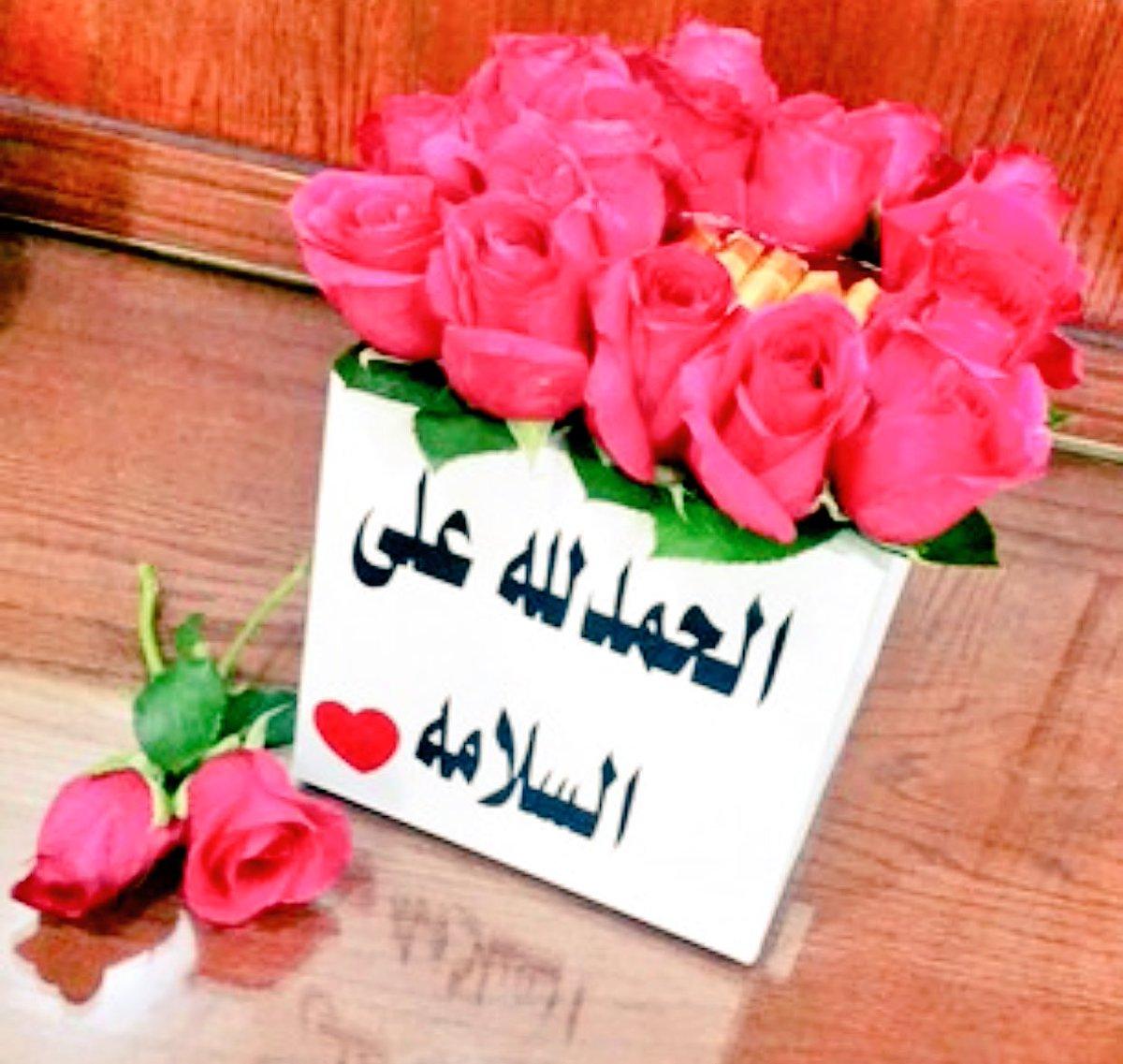 نجد العذيه On Twitter الحمدلله ع سلامتك أخوي سليمان ماتشوف شر قدامك العاافيه يا رب