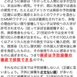 日本は先進国と比べて遅れている?麻疹は予防接種で排除できる!