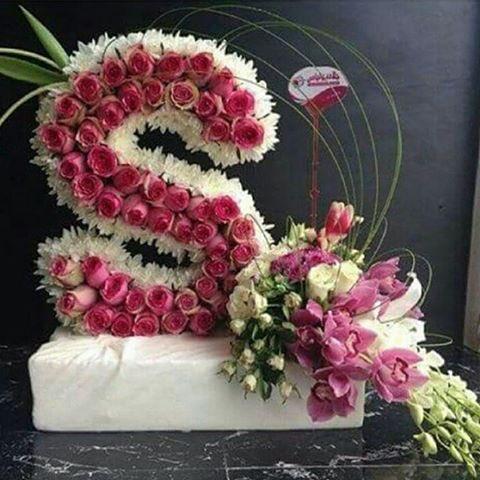 حرف S مع ورد Makusia Images