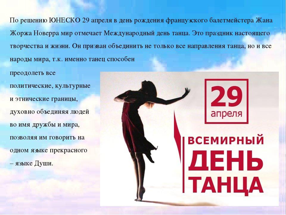 Открытки с днем танца по бально спортивным