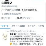 山田孝之がやたらツイートをしている?それひょっとしたら偽物かも!