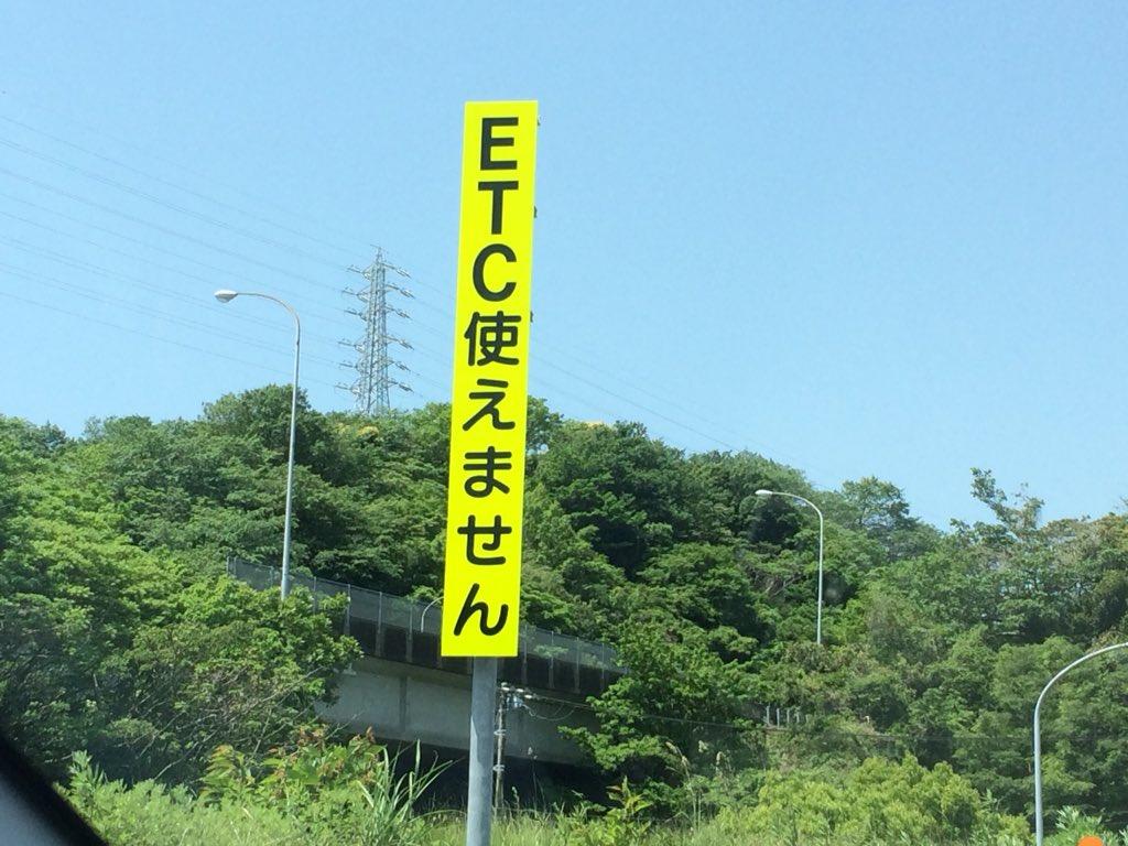 三浦縦貫道路の支払いシステムが解せない…。