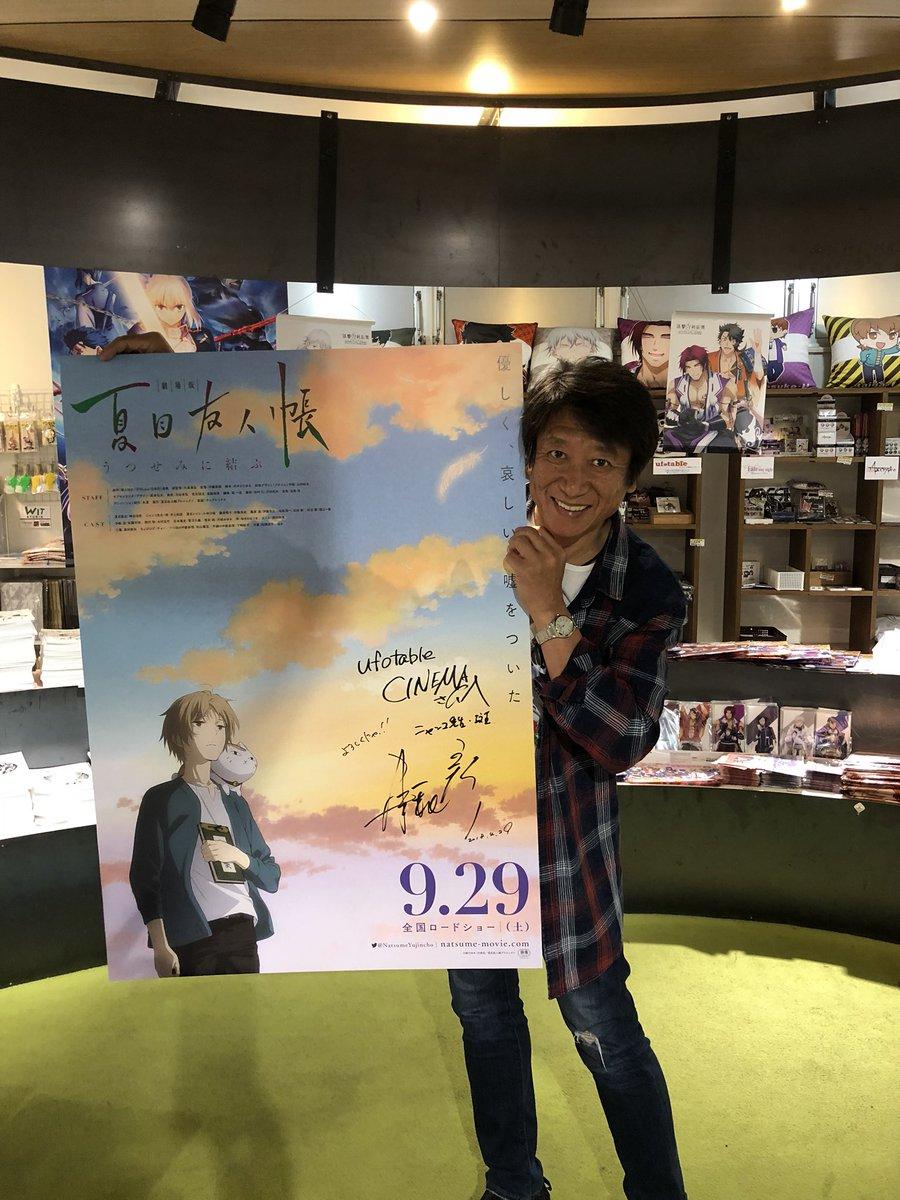 阿波踊り!もちろんしましたよ〜〜!踊らなそんそん!そして〜ufotableCINEMAさんにお邪魔しましたー。夏目友人帳の劇場版も上映するということでポスターにサインさせていただきました〜〜!