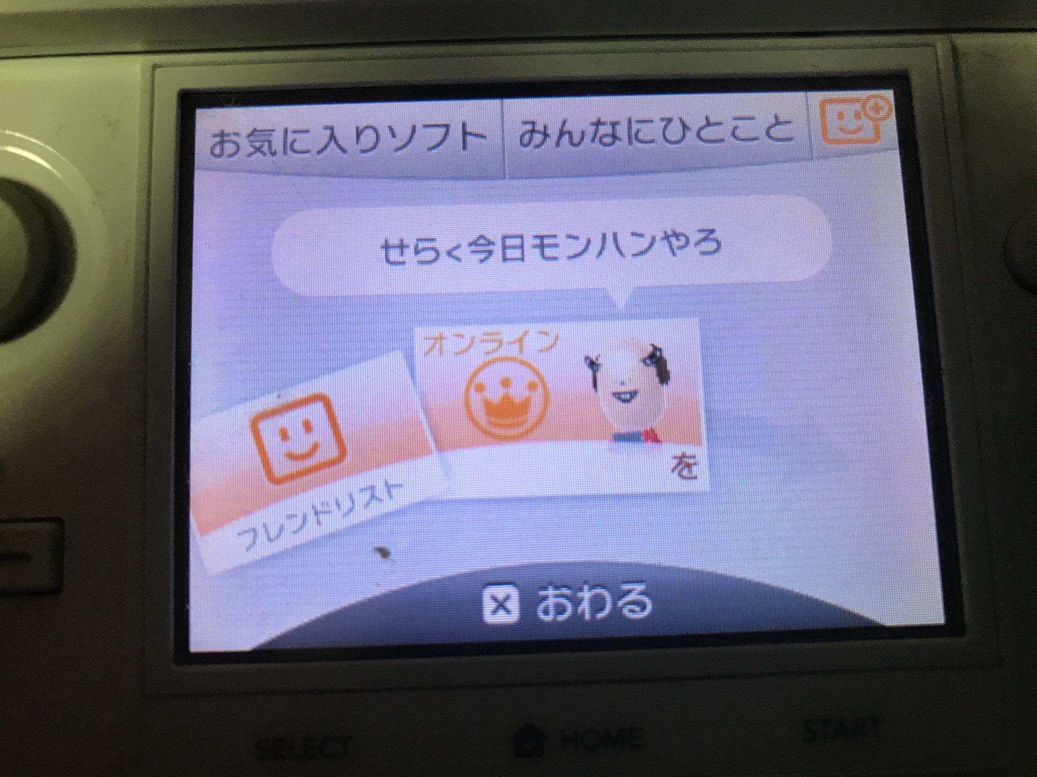 昔3DSのフレンド機能をメール代わりに使ってた人っている?ww