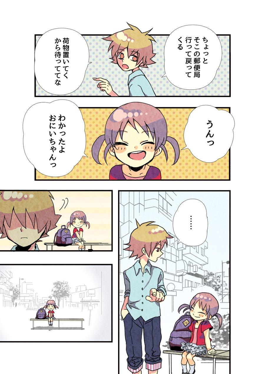 【創作漫画】妹のブラコン具合がちょっと普通じゃない気がする。