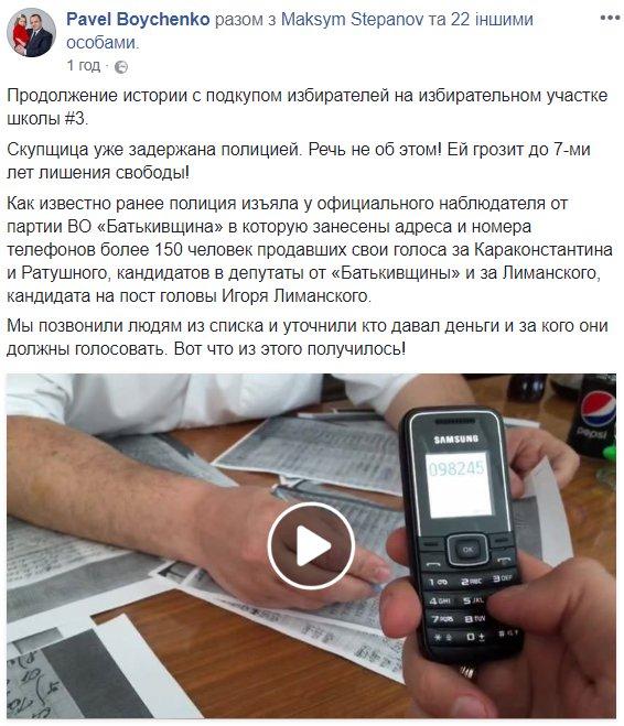 Вибори в ОТГ на Харківщині: поліція відкрила дві справи за підкуп виборців - Цензор.НЕТ 4789