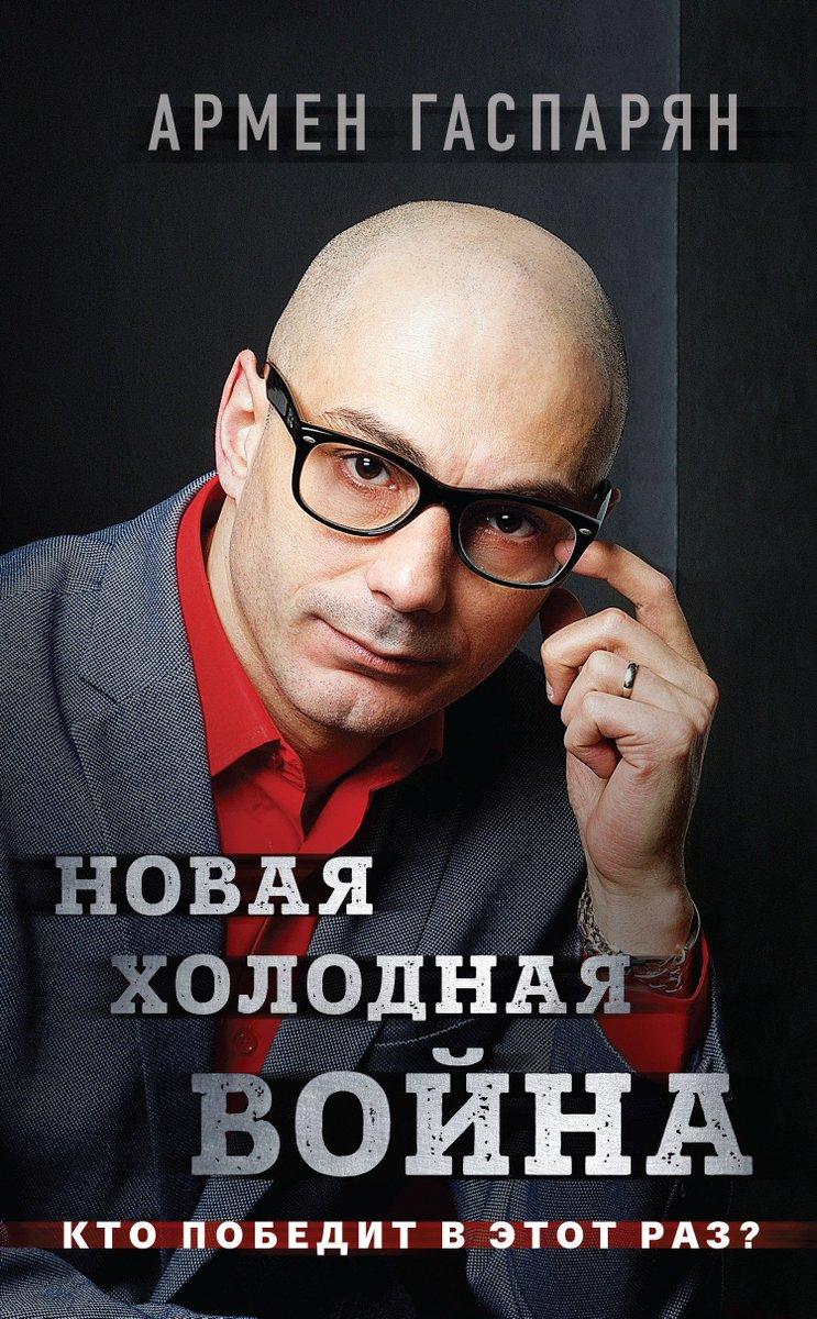 АРМЕН ГАСПАРЯН КНИГИ СКАЧАТЬ БЕСПЛАТНО