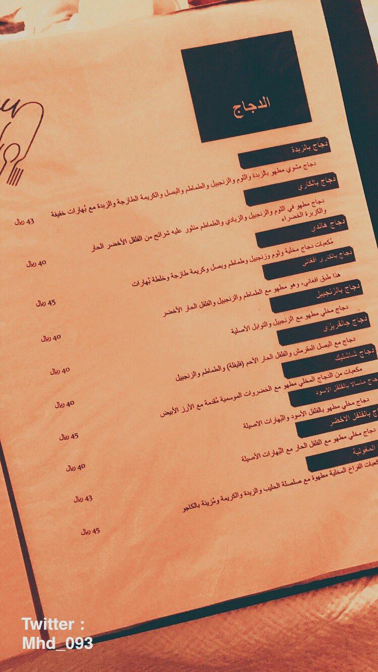 Mhd Food Blogger A Twitteren مطعم مرحبا 8091 الأمير احمد بن عبدالعزيز الورود الرياض 12253 011 205 4340 Https T Co Gbbgppka3t