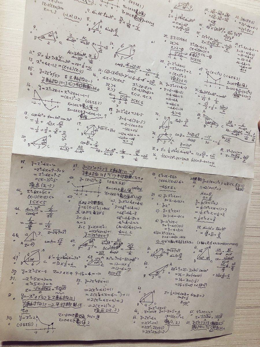 学校の数学(算数?)の先生が毎回手書きで書いてくれる模範答案用紙がびっしり書いてあるのに不思議と読みやすくてこの紙ごと好きだったんだ   まだ好きだから捨てない